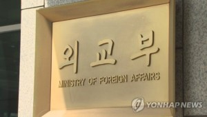 (LEAD) 2 S. Koreans seized by Houthi rebels in Red Sea: Seoul officials