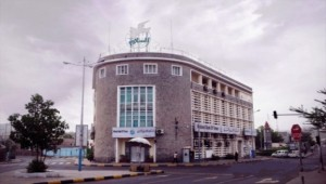 Deposits in the National Bank of Yemen grow by 66% in 3 year