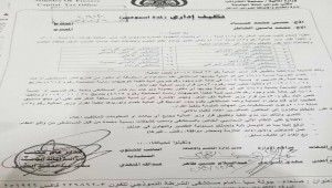 Houthis impose a tax on every operation performed by doctors in private hospitals