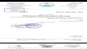 Leaked documents: Houthi officials pocketed cash from Danish Refugee Council aid project for sanitation workers