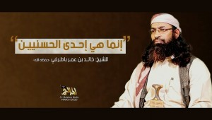 New AQAP leader pledges allegiance to Al-Zawahiri, vows revenge against America