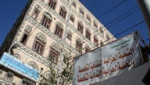 Houthi court sentences dozens of military commanders to death, including one who's already dead