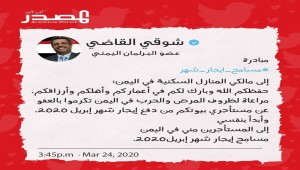 Yemeni parliamentarian calls for rent relief amid coronavirus fears