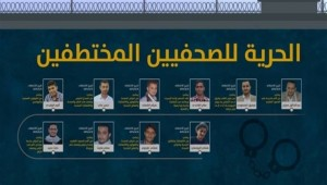 Mothers of abductees: Houthis extorted families of detained journalists based on false promises