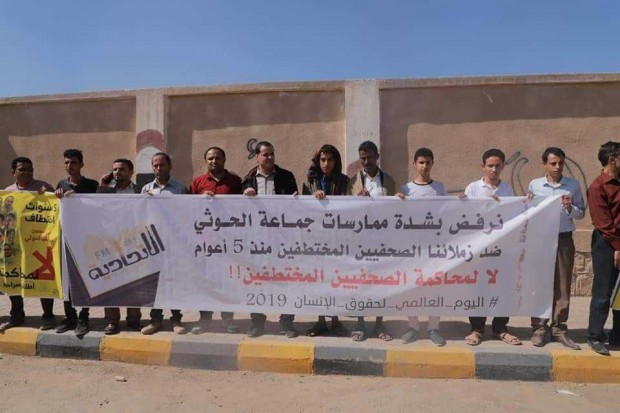 Protesters in Marib denounce Houthi trial of 10 abducted journalists