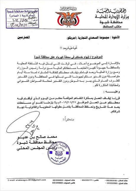Shabwa governorate to swap electricity provider