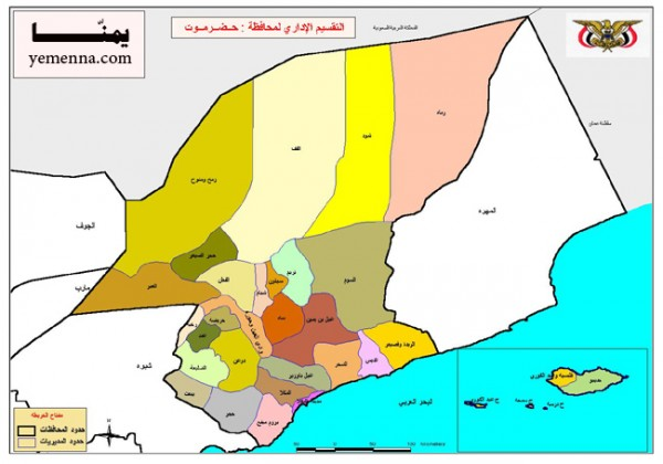 Chief of Staff of the First Military Region survives assassination attempt in Hadhramout