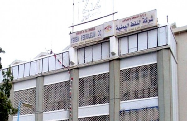 Yemen Petroleum Company cuts gas, diesel prices amid Aden oil shortage