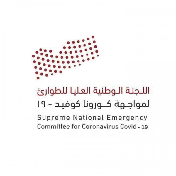 Yemen's coronavirus committee reports new infections from all corners of the country